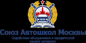 Союз автошкол Москвы