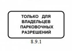 Tolko_dla_rezidentov